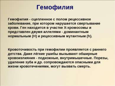 Гемофилия - сцепленное с полом рецессивное заболевание, при котором нарушаетс...