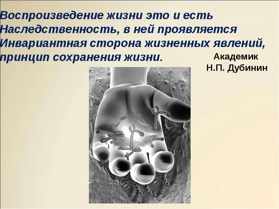 Воспроизведение жизни это и есть Наследственность, в ней проявляется Инвариан...