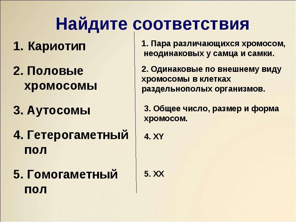 Найдите соответствия Кариотип 2. Половые хромосомы 3. Аутосомы 4. Гетерогамет...