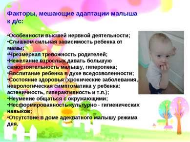 Факторы, мешающие адаптации малыша к д/с: Особенности высшей нервной деятельн...