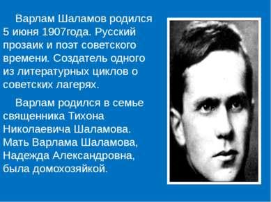 Варлам Шаламов родился 5 июня 1907года. Русский прозаик и поэт советского вре...