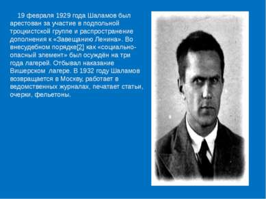 19 февраля 1929 года Шаламов был арестован за участие в подпольной троцкистск...