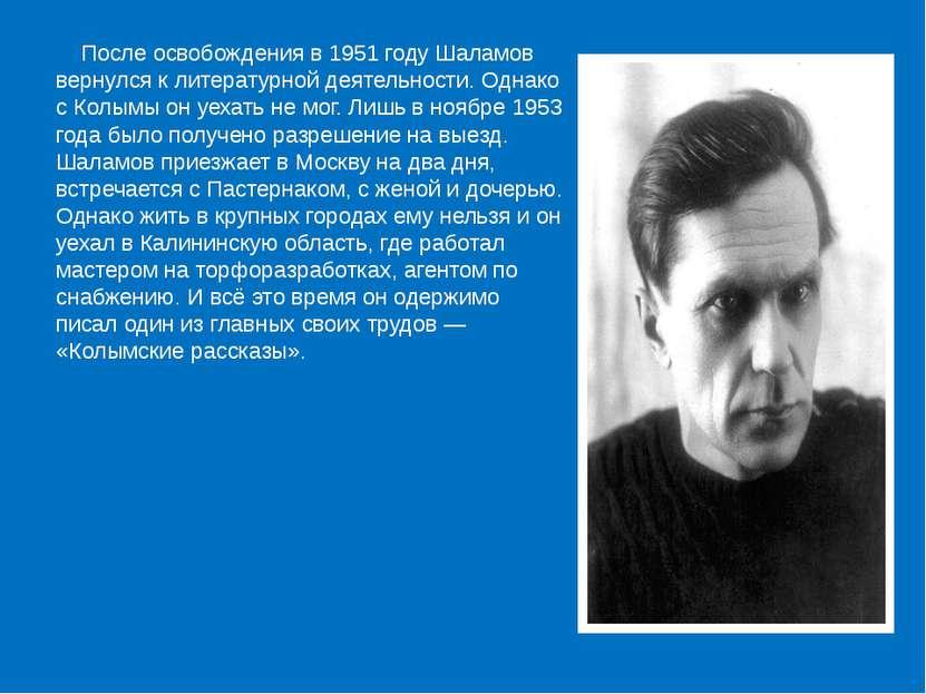 После освобождения в 1951 году Шаламов вернулся к литературной деятельности. ...