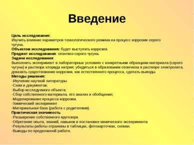 Введение Цель исследования: Изучить влияние параметров технологического режим...