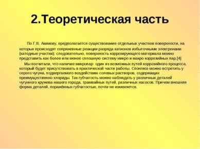 2.Теоретическая часть По Г.В. Акимову, предполагается существование отдельных...