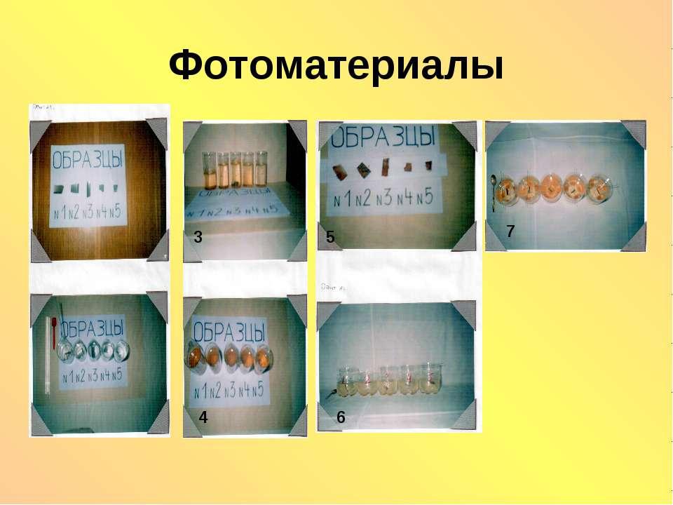 Фотоматериалы 1 2 3 4 5 6 7