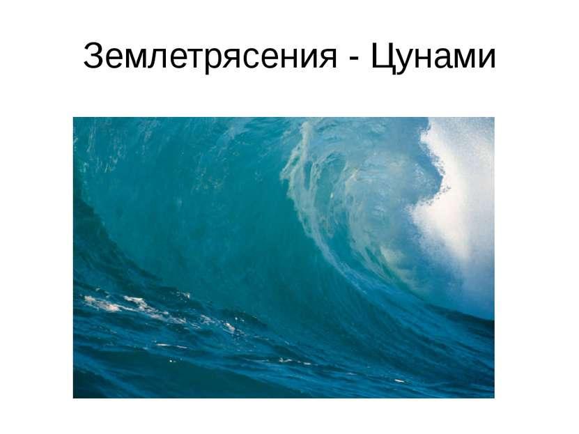 Землетрясения - Цунами Презентацию подготовила учитель географии МБОУ Светлов...