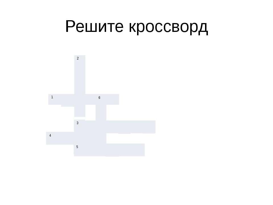 Решите кроссворд Презентацию подготовила учитель географии МБОУ Светловская С...