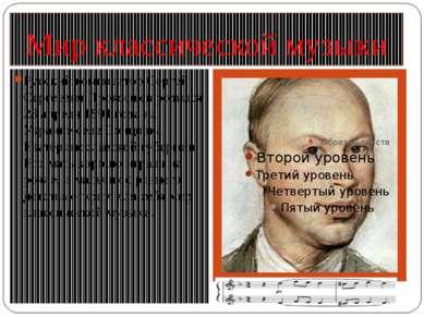 Мир классической музыки Русский композитор Сергей Сергеевич Прокофьев родился...