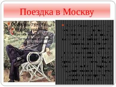 Поездка в Москву В 5 лет Сережа уже пробовал сочинять небольшие пьесы для фор...