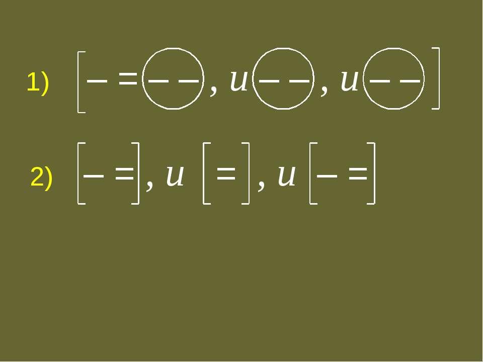 1) – = – – , и – – , и – – 2) – = , и = , и – =