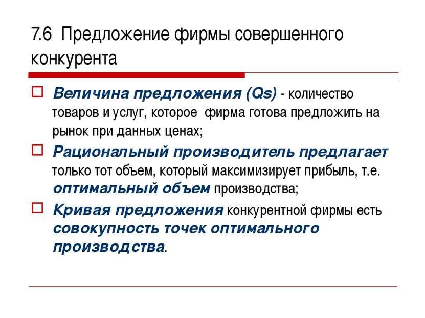 7.6 Предложение фирмы совершенного конкурента Величина предложения (Qs) - кол...