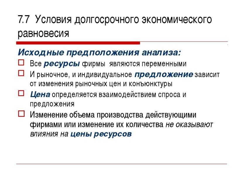 7.7 Условия долгосрочного экономического равновесия Исходные предположения ан...