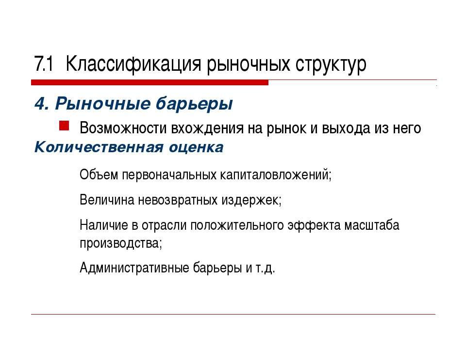 7.1 Классификация рыночных структур 4. Рыночные барьеры Возможности вхождения...