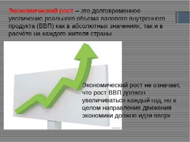 Экономический рост – это долговременное увеличение реального объема валового ...