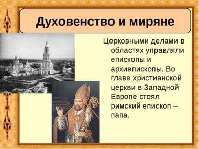 Церковными делами в областях управляли епископы и архиепископы. Во главе хрис...