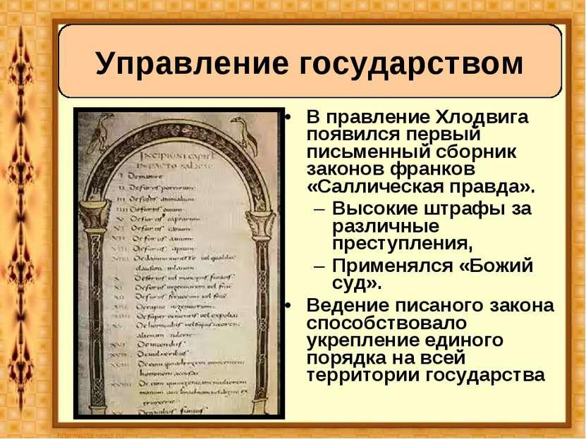 Управление государством В правление Хлодвига появился первый письменный сборн...