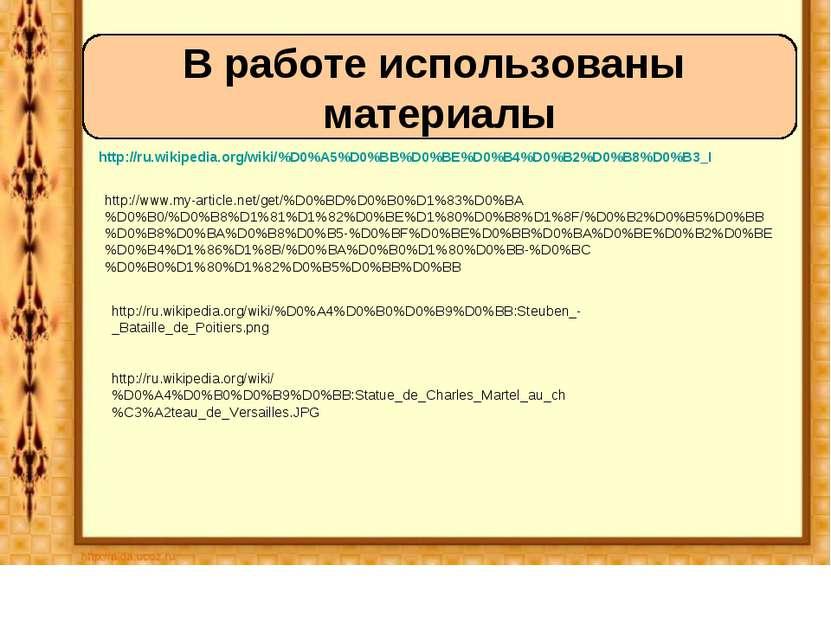http://ru.wikipedia.org/wiki/%D0%A5%D0%BB%D0%BE%D0%B4%D0%B2%D0%B8%D0%B3_I В р...