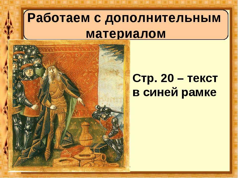 Стр. 20 – текст в синей рамке Работаем с дополнительным материалом
