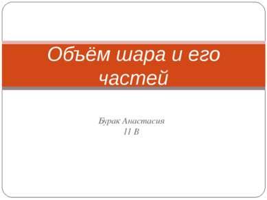 Бурак Анастасия 11 В Объём шара и его частей