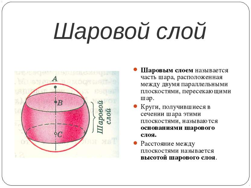 Шаровой слой Шаровым слоем называется часть шара, расположенная между двумя п...