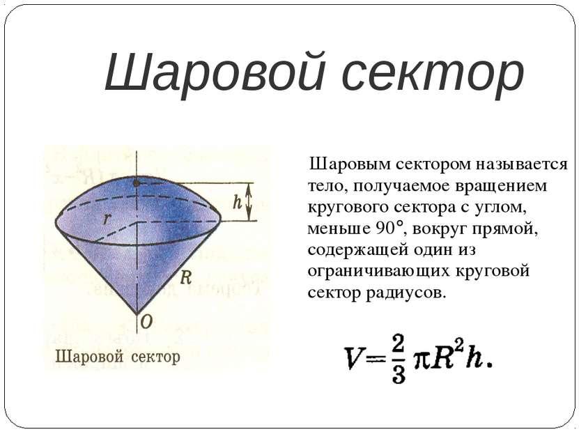 Шаровой сектор Шаровым сектором называется тело, получаемое вращением кругово...