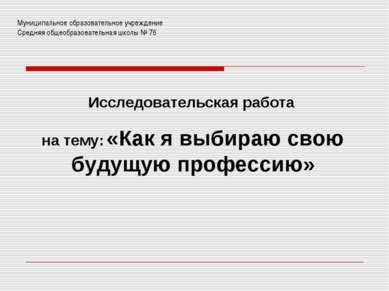 Муниципальное образовательное учреждение Средняя общеобразовательная школы № ...