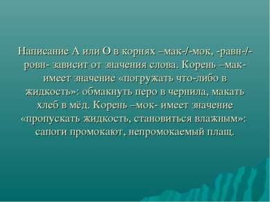 Написание А или О в корнях –мак-/-мок, -равн-/-ровн- зависит от значения слов...