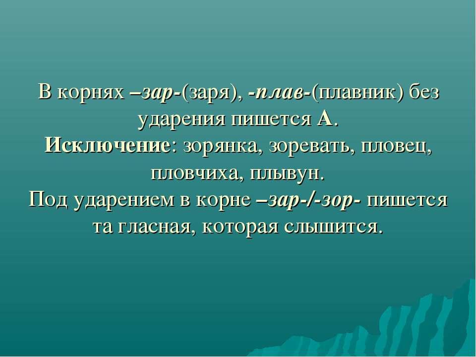 В корнях –зар-(заря), -плав-(плавник) без ударения пишется А. Исключение: зор...