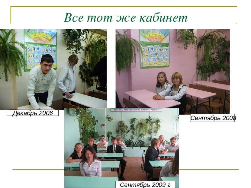 Все тот же кабинет Сентябрь 2008 Сентябрь 2009 г Декабрь 2006