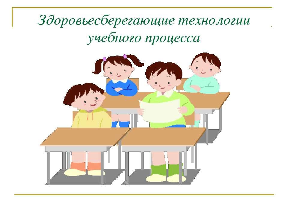 Здоровьесберегающие технологии учебного процесса