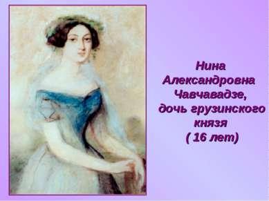 Нина Александровна Чавчавадзе, дочь грузинского князя ( 16 лет)
