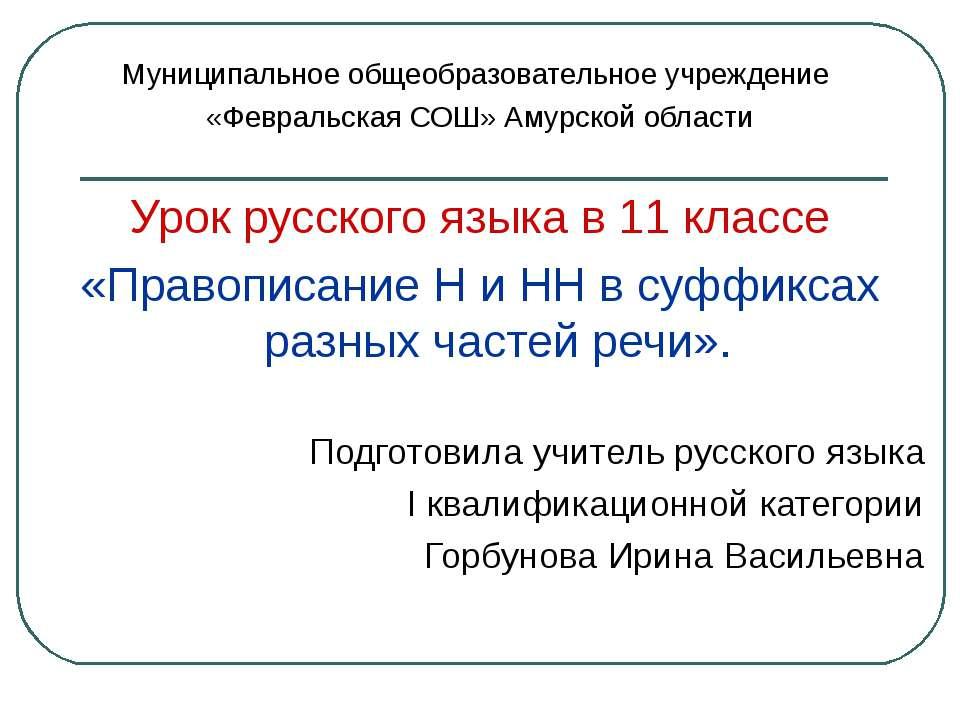 Муниципальное общеобразовательное учреждение «Февральская СОШ» Амурской облас...