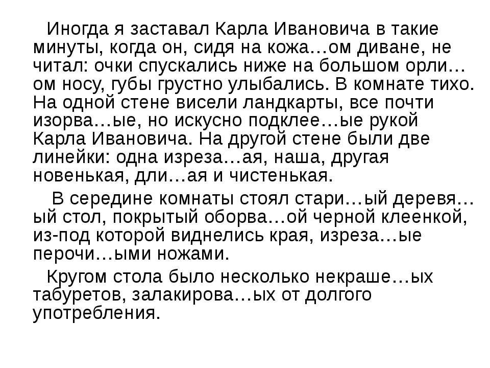 Иногда я заставал Карла Ивановича в такие минуты, когда он, сидя на кожа…ом д...