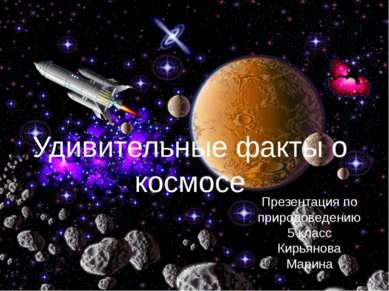 Удивительные факты о космосе Презентация по природоведению 5 класс Кирьянова ...