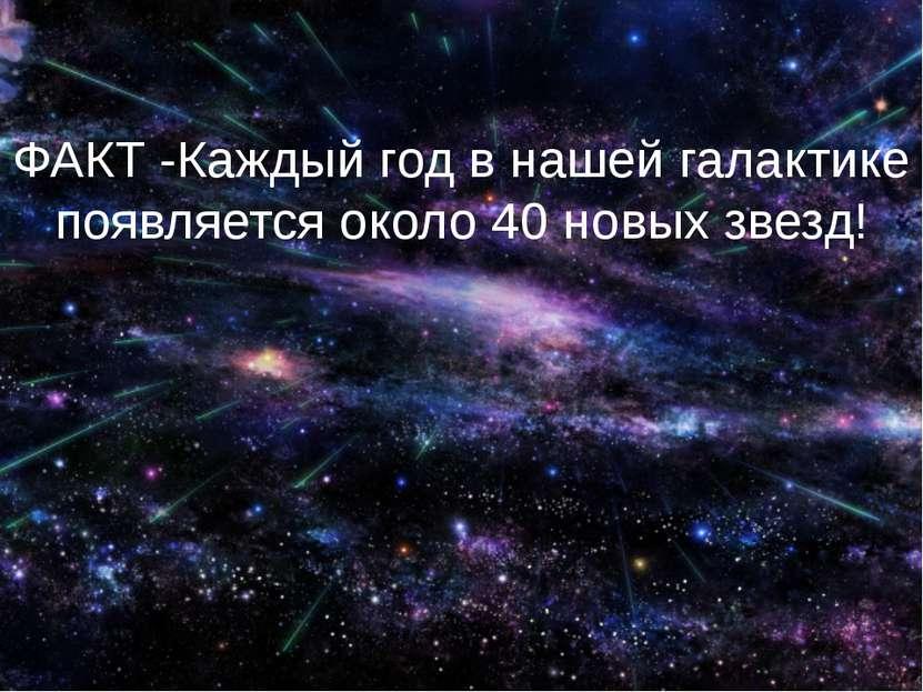 ФАКТ -Каждый год в нашей галактике появляется около 40 новых звезд!