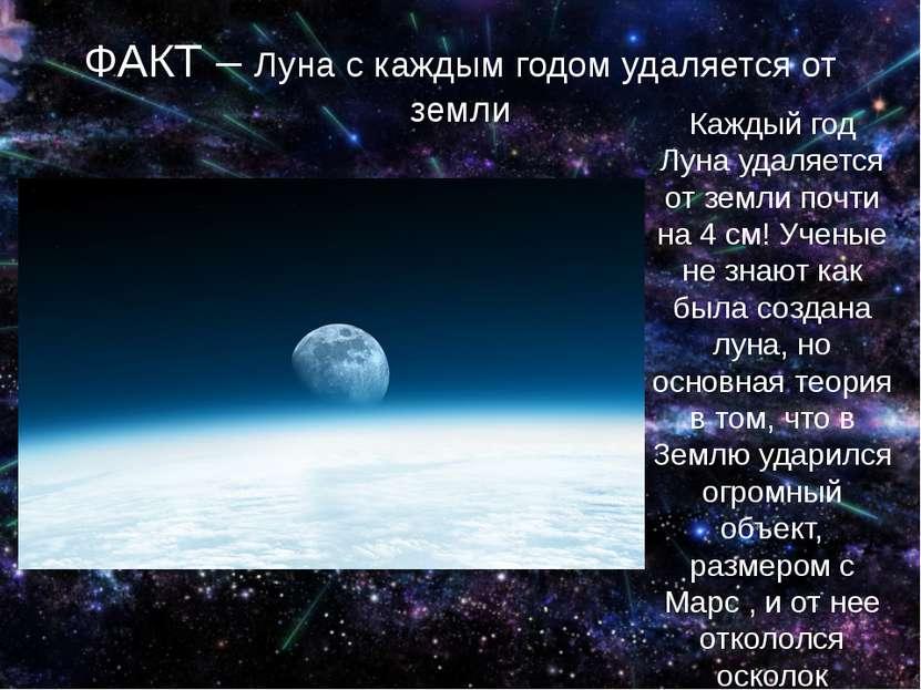 ФАКТ – Луна с каждым годом удаляется от земли Каждый год Луна удаляется от зе...