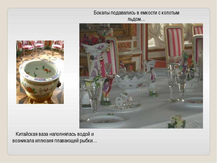 Китайская ваза наполнялась водой и возникала иллюзия плавающей рыбки… Бокалы ...