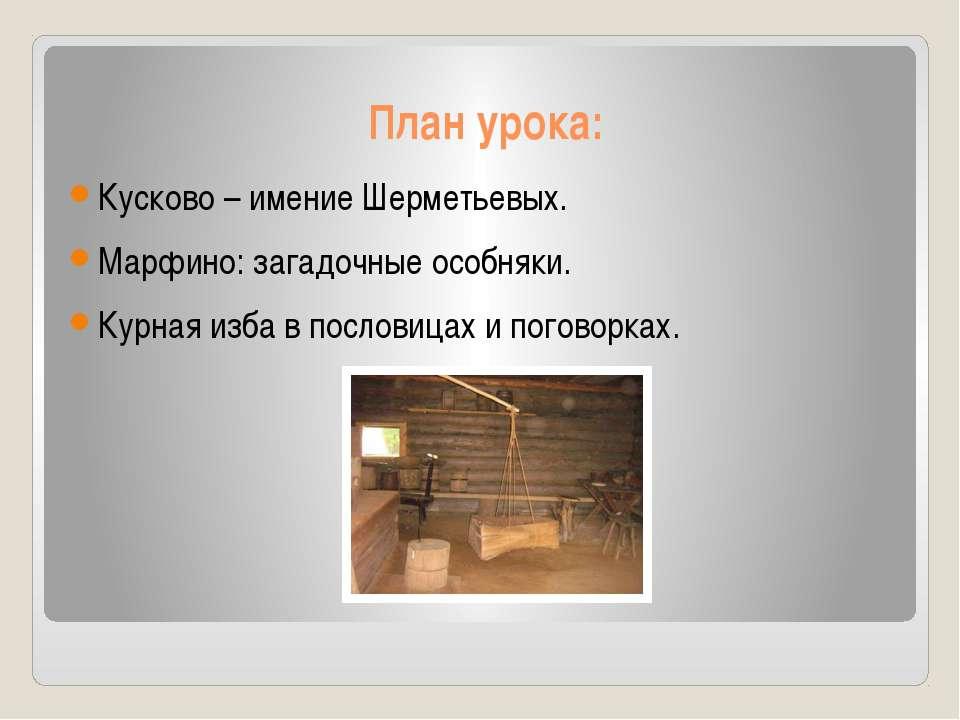 План урока: Кусково – имение Шерметьевых. Марфино: загадочные особняки. Курна...