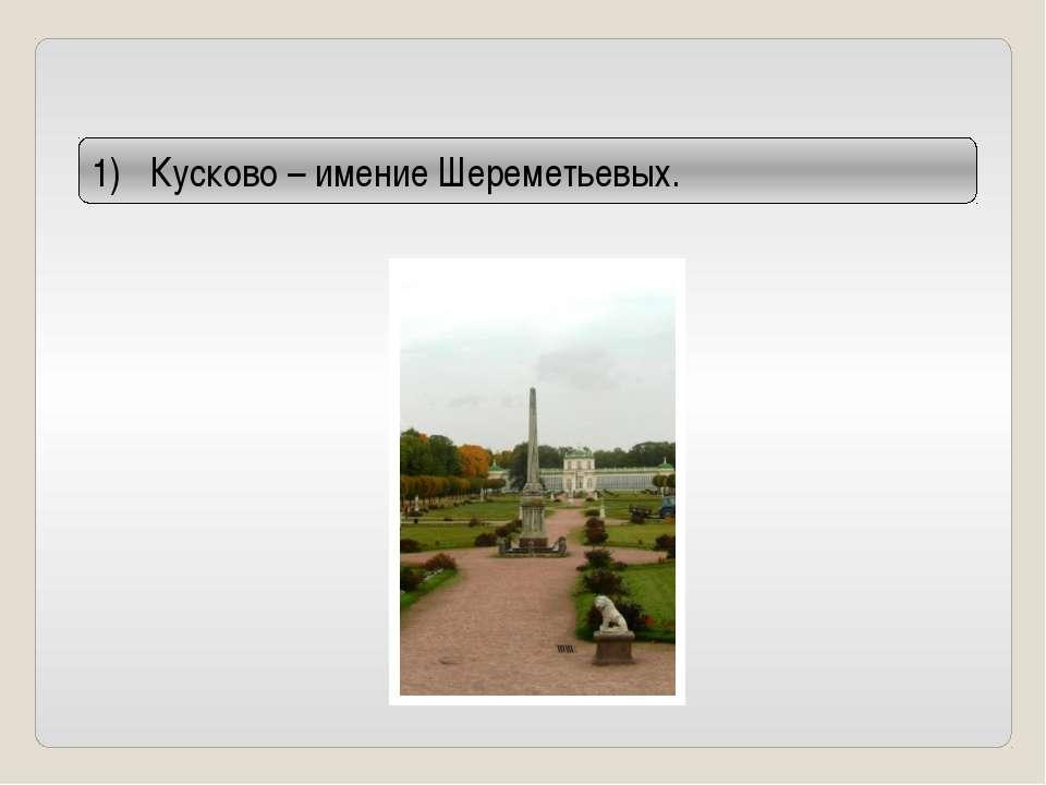 Кусково – имение Шереметьевых.