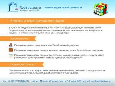 Реклама на тематических площадках В Рунете по каждой значимой тематике, в том...