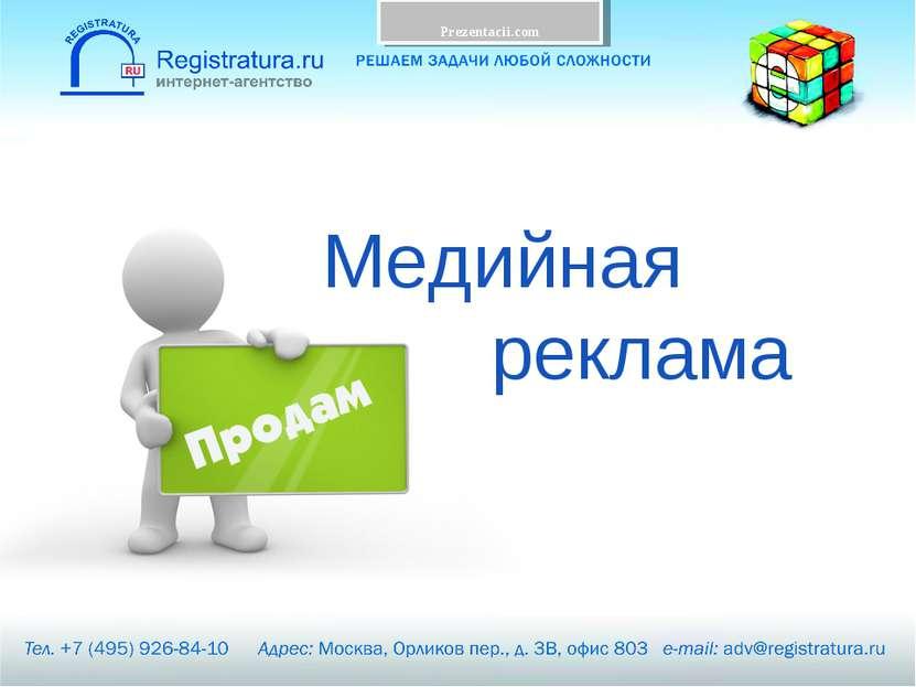 Медийная реклама Prezentacii.com
