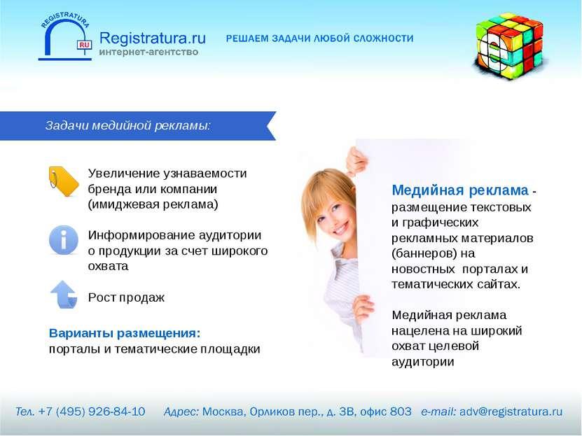 Медийная реклама - размещение текстовых и графических рекламных материалов (б...
