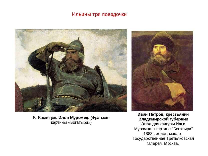 В. Васнецов. Илья Муромец. (Фрагмент картины «Богатыри») Иван Петров, крестья...