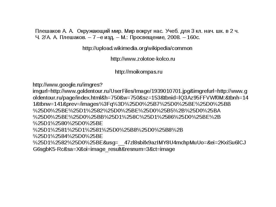 http://upload.wikimedia.org/wikipedia/common http://www.zolotoe-kolco.ru http...