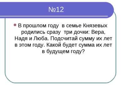 №12 В прошлом году в семье Князевых родились сразу три дочки: Вера, Надя и Лю...
