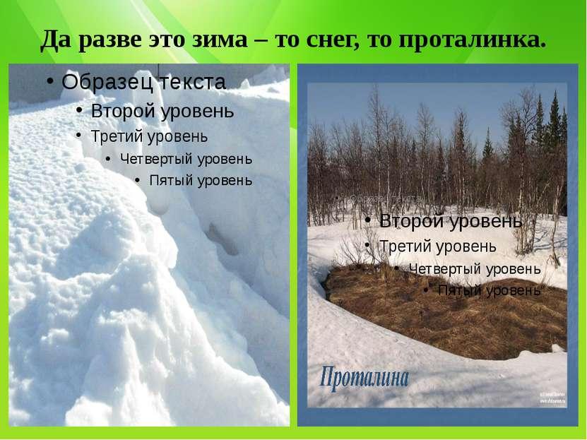Да разве это зима – то снег, то проталинка.