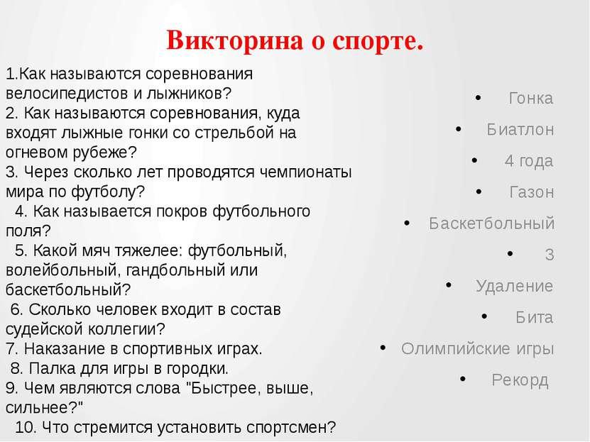 Викторина о спорте. Гонка Биатлон 4 года Газон Баскетбольный 3 Удаление Бита ...