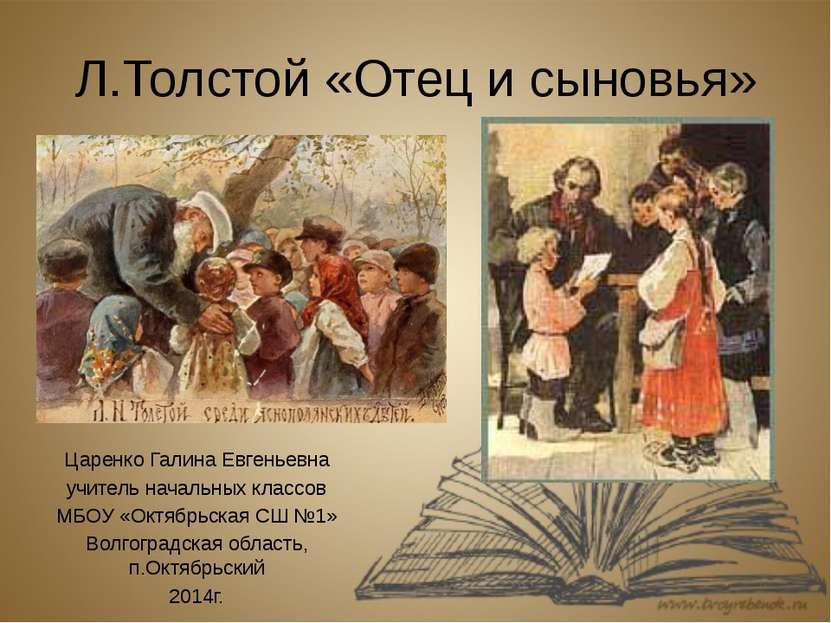 Лев Николаевич Толстой родился в 1828 году в деревне Ясная Поляна недалеко от...