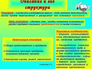 Агафонова Е.Е. Описание и его структура Описание – словесное изображение како...